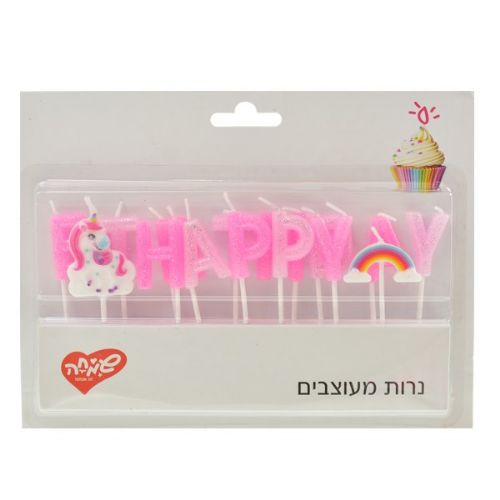נרות happy birthay עם חד קרן