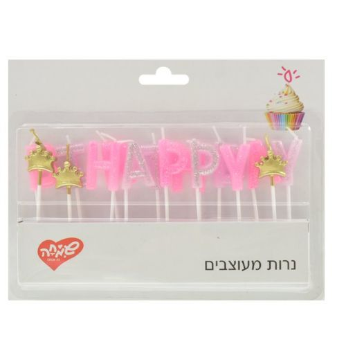 נרות happy birthay עם כתב